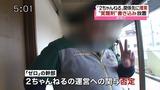 2ちゃんねる強制捜査10