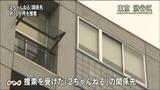 2ちゃんねる強制捜査(ひろゆき自宅?)1