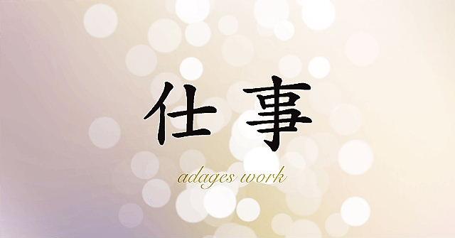 adages4