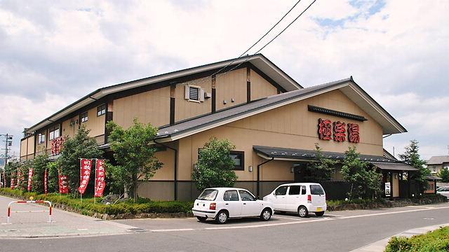 1200px-Gokurakuyu_Natori