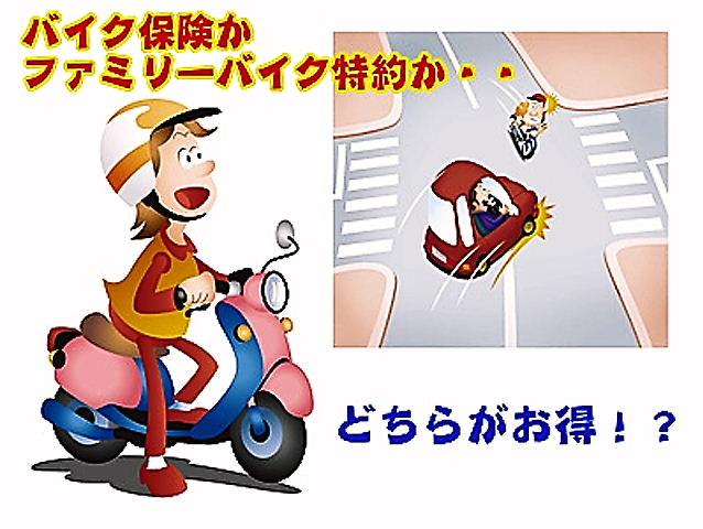 bikefamidotira