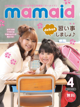 mamaid04
