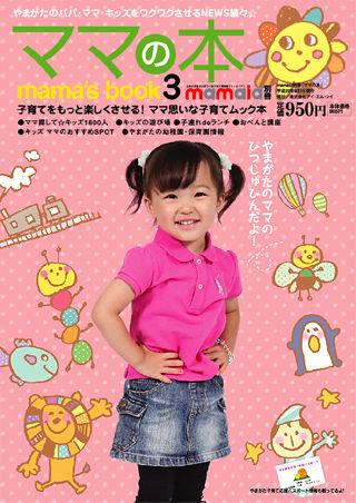 mama3_hyoshi