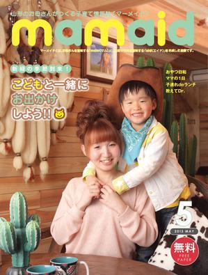 mamaid5月号表紙