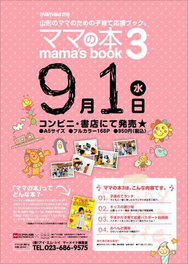 mama3_kokuchi