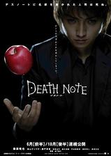 「DEATH NOTE デスノート前編」