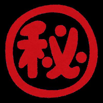 https://livedoor.blogimg.jp/sakura9036/imgs/f/4/f47ec2f9.png