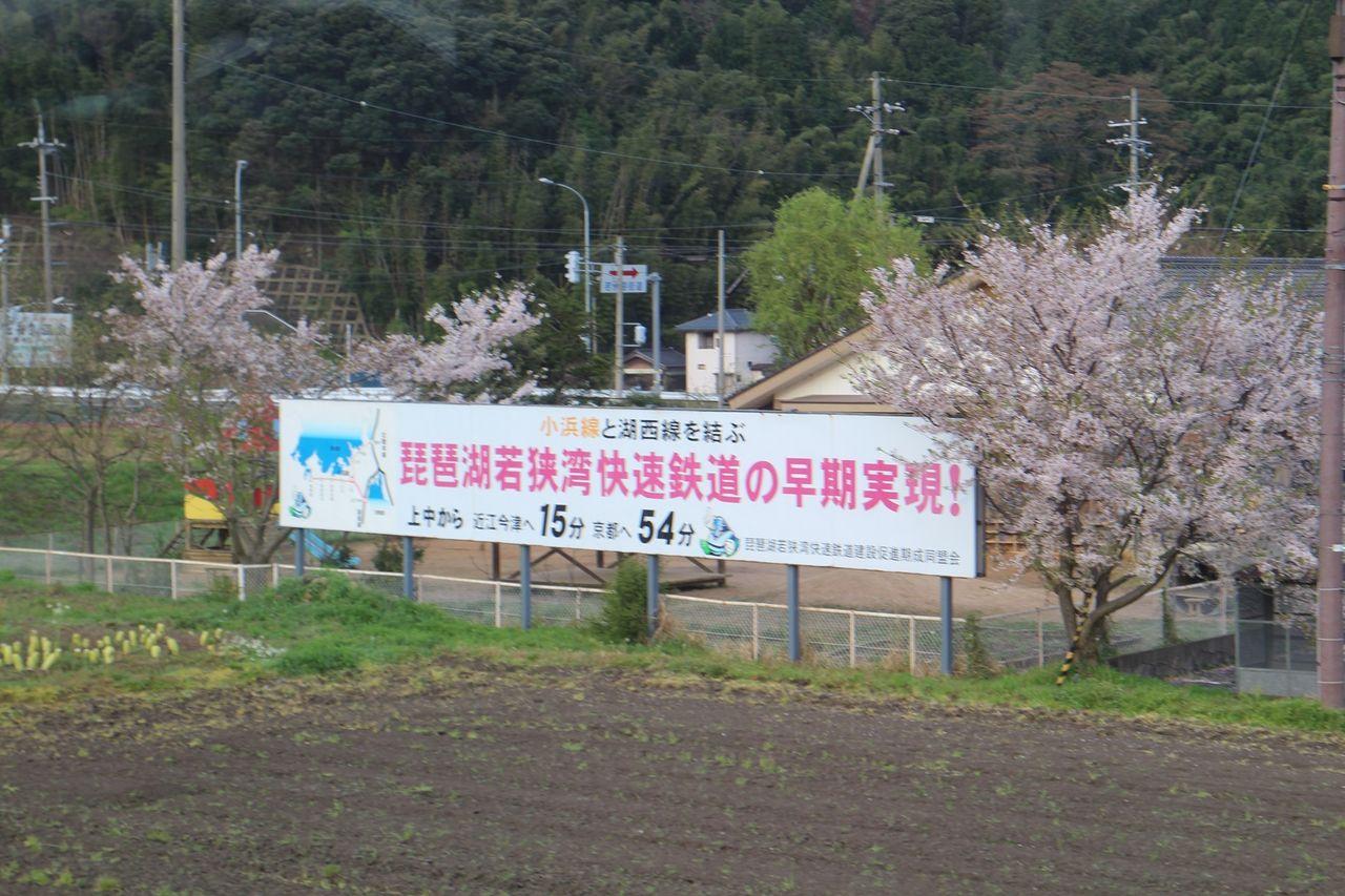 2016.04.09 ほぼ最長片道切符の旅 <253> 小浜線を往く : まだ、旅の途中