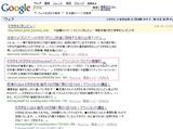 Googleミククエ