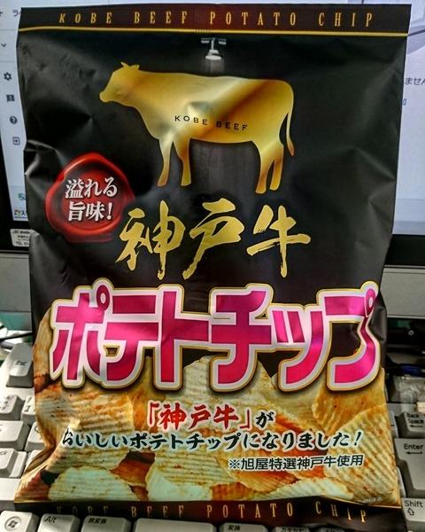 神戸牛ぽていとぅ