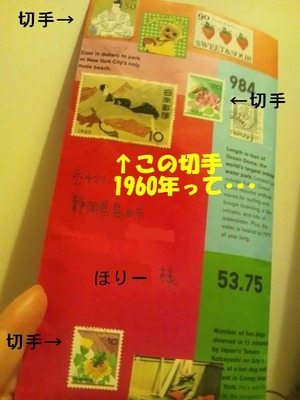 1960年切手