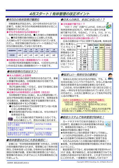 2019年4月号編集用-4