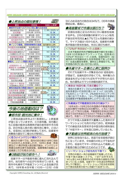 2019年4月号編集用-3