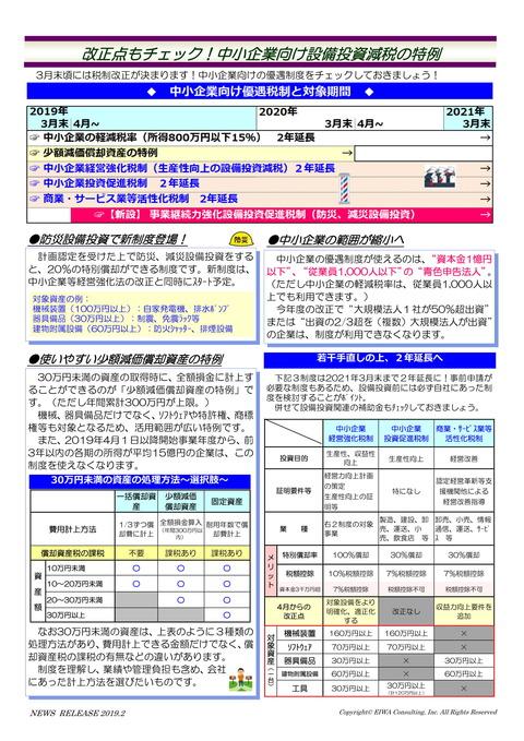 2019年2月号編集用-4