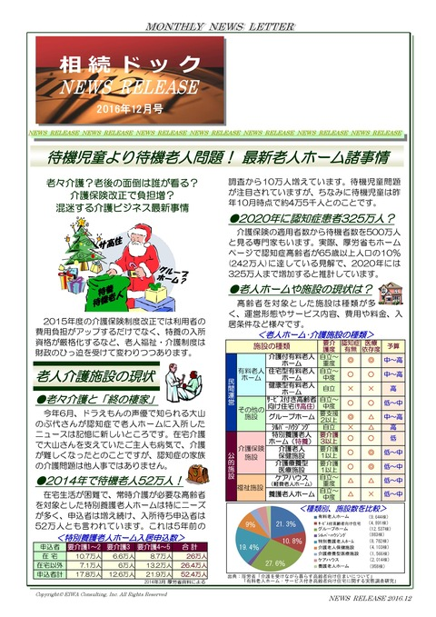 image-2016-12-1