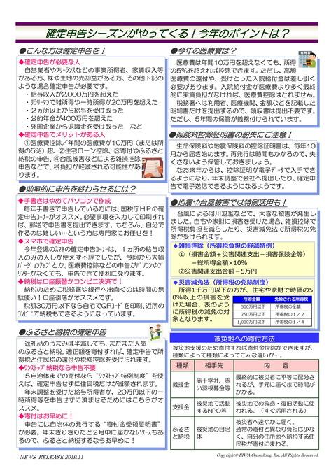 2019年11月号編集用-4