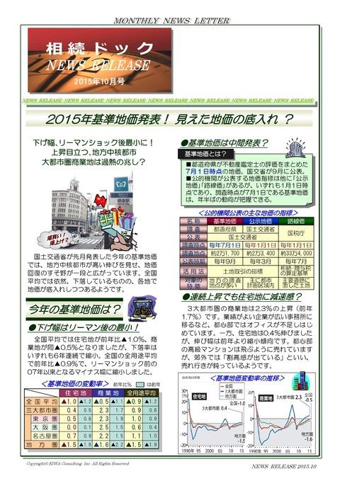 image-2015-10-1