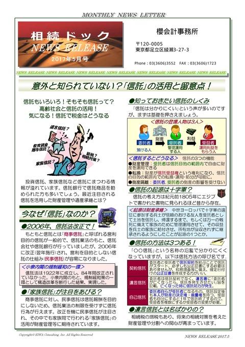 image-2017-5-1