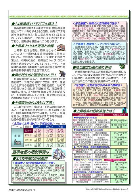 2019年10月号編集用-2