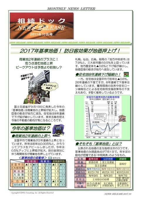 image-2017-10-1