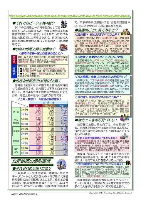 2019年4月号編集用-2