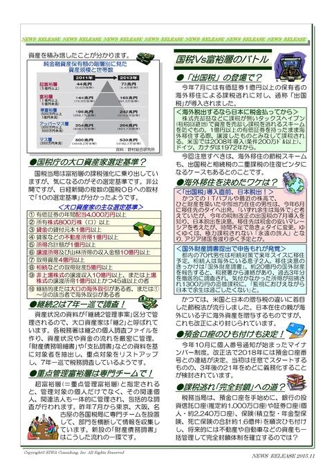image-2015-11-3