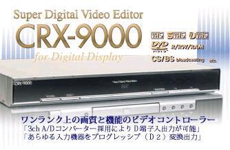 CRX-9000(D)高画質デジタル編集機