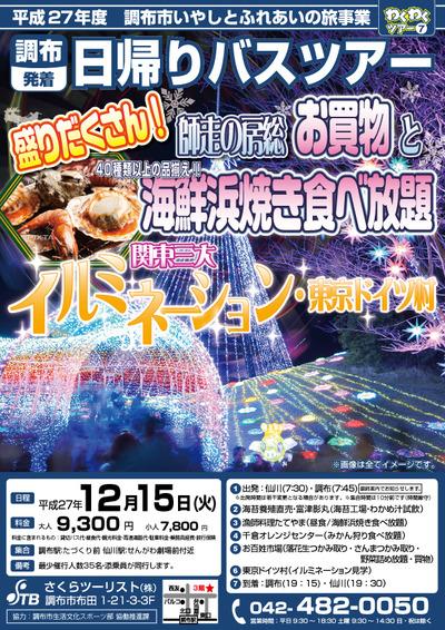 20151215-房総お買物&浜焼き食べ放題★改