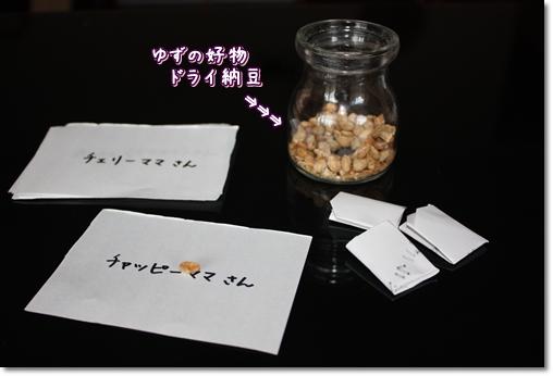カフェマット抽選会3