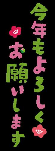 osyougatsu_kotoshimo_yoroshiku