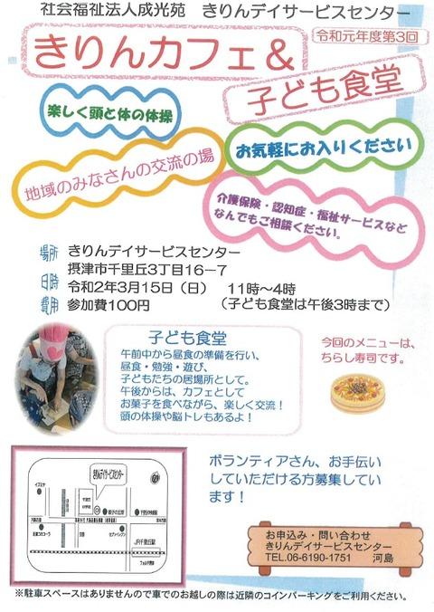 きりんカフェ&子ども食堂20200315