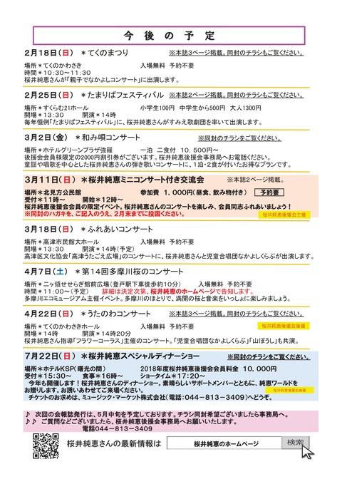 2018年2月 会報誌-006