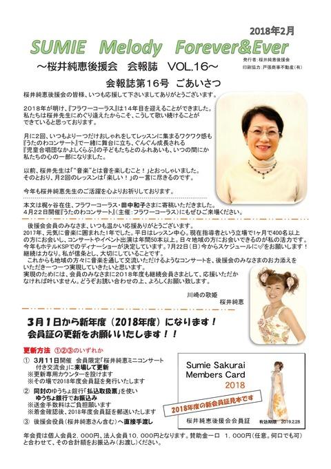 2018年2月 会報誌-001