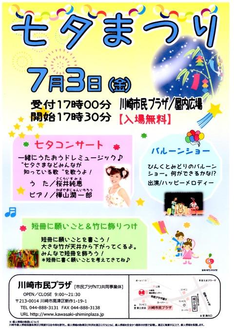 150703七夕コンサート
