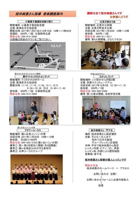 2017年11月 会報誌-003