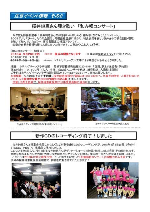 2018年8月 会報誌-003