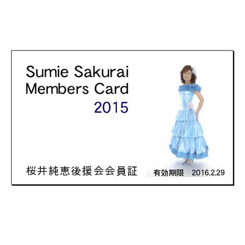 2015年度会員証表