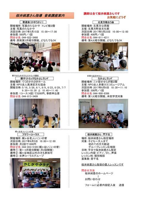 2017年5月 会報誌-007