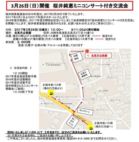 170326桜井純恵ミニコンサート&交流会