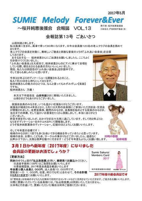 2017年5月 会報誌-001