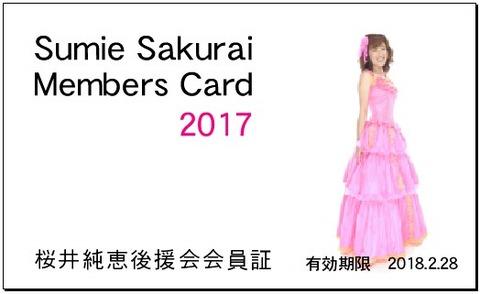 2017年会員証表