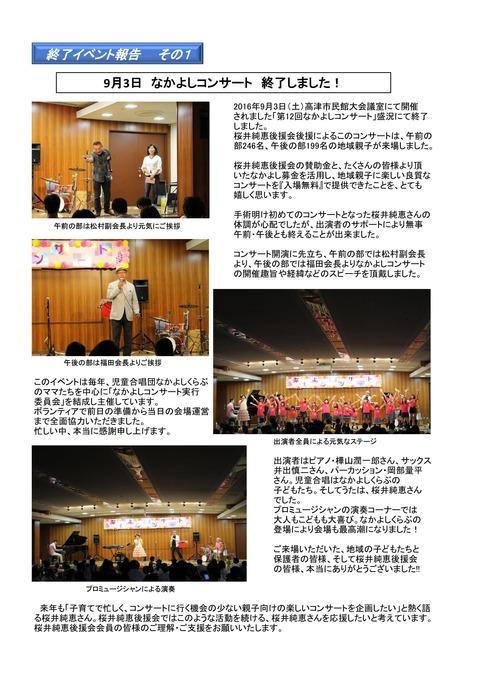 2016年10月 会報誌-004