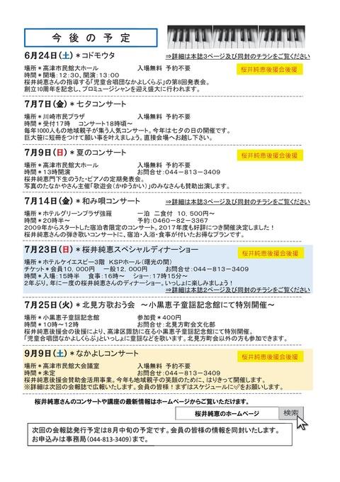 2017年5月 会報誌-008