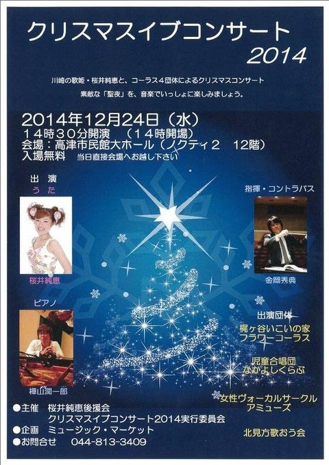 141224クリスマスイブコンサート2014