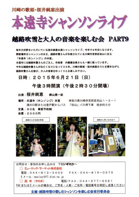 150621本遠寺シャンソンライブ