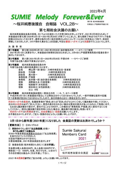 2021年4月 会報誌-01