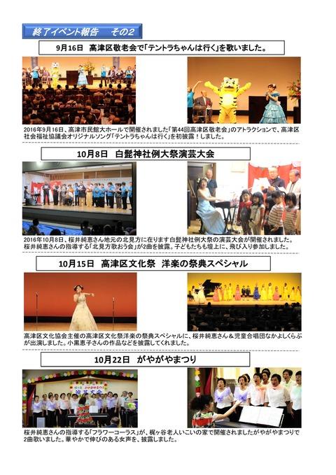 2016年10月 会報誌-005