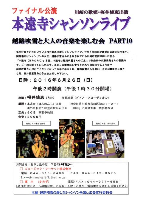 160626本遠寺シャンソンライブ