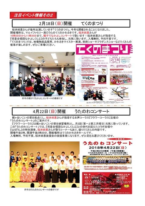 2018年2月 会報誌-003