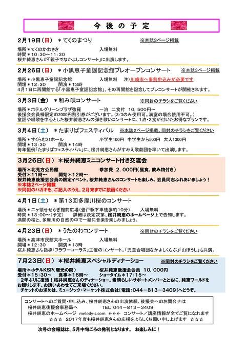 2017年2月 会報誌-006